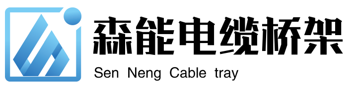 森能电缆桥架厂家